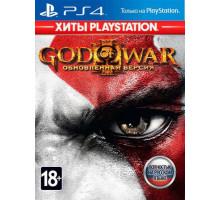 God of War 3. Обновленная версия